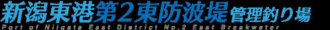 新潟東港第2東防波堤 管理釣り場