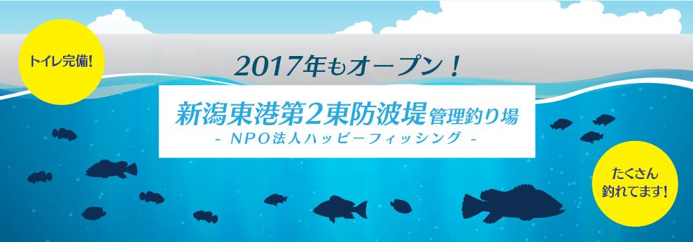 新潟東港第2東防波堤 たくさん釣れてます!
