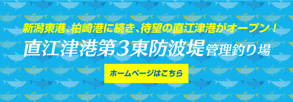 直江津港第3東防波堤管理釣り場 2016年7月12日(火)オープン!