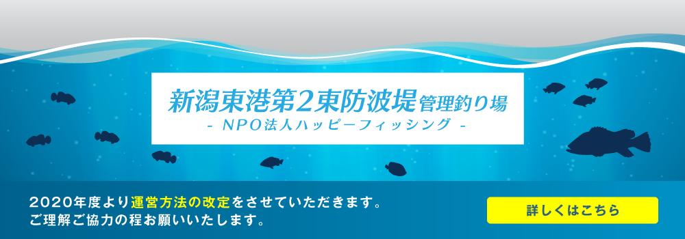 新潟東港第2防波堤管理釣り場 2020年度より運営方法の改定をさせていただきます
