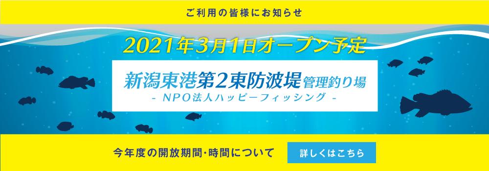新潟東港第2防波堤管理釣り場 2021年度の開放について